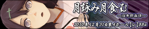 Luna-Haze / 月詠み月食む ~佰奇耶病譚~